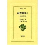 前野蘭化 1(ワイド版東洋文庫 600) [文庫]