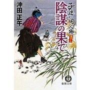 陰謀の果て―子連れ用心棒(徳間文庫) [文庫]