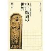 中世彫刻の世界―ヨーロッパ美術史講義(岩波セミナーブックス) [全集叢書]