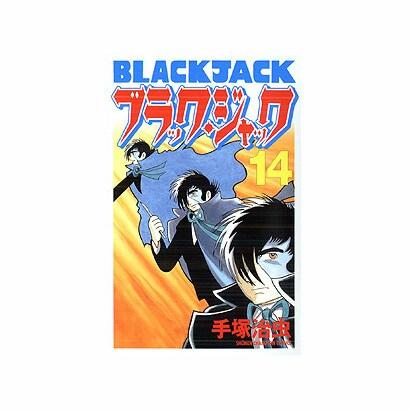 ブラック・ジャック 14 [新装版](少年チャンピオン・コミックス) [コミック]