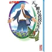 天才柳沢教授の生活 5(講談社漫画文庫 や 6-5) [文庫]