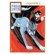 バンパイヤ 1(手塚治虫文庫全集 BT 82) [文庫]