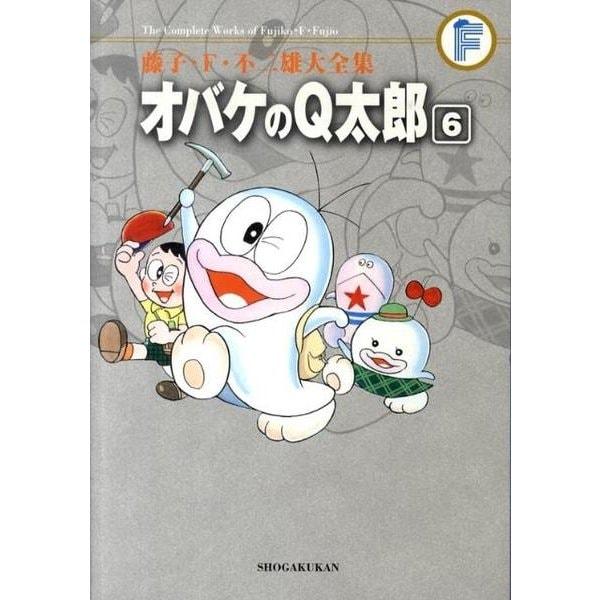 藤子・F・不二雄大全集 オバケのQ太郎<6>(てんとう虫コミックス(少年)) [コミック]