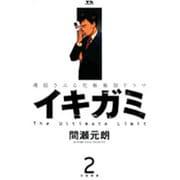 イキガミ 2-魂揺さぶる究極極限ドラマ(ヤングサンデーコミックス) [コミック]