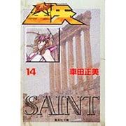 聖闘士星矢 14(集英社文庫 く 17-37) [文庫]