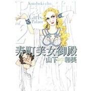 寿町美女御殿 2(クイーンズコミックス) [コミック]