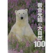 岩合光昭の大自然100 [単行本]