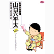 総務部総務課 山口六平太<38>-ダイニチIT化プロジェクト(ビッグ コミックス) [コミック]