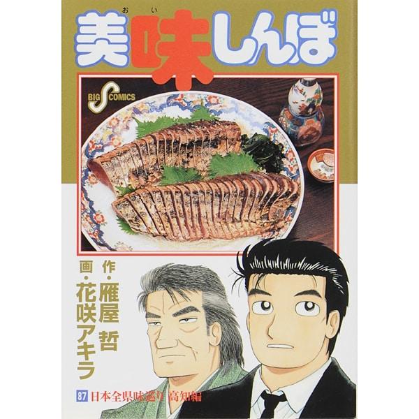 美味しんぼ<87>(ビッグ コミックス) [コミック]