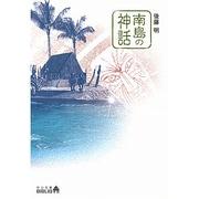 南島の神話(中公文庫BIBLIO) [文庫]