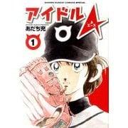 アイドルA 1(ゲッサン少年サンデーコミックススペシャル) [コミック]