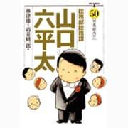 総務部総務課 山口六平太<50>(ビッグ コミックス) [コミック]