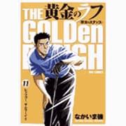 黄金のラフ 11(ビッグコミックス) [コミック]