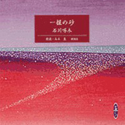 一握の砂(新潮CD)