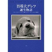 盲導犬グレフ誕生物語 [絵本]