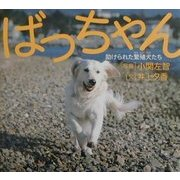 ばっちゃん―助けられた繁殖犬たち [絵本]