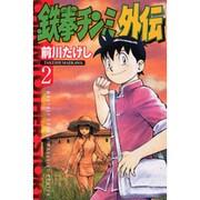 鉄拳チンミ 外伝 2(月刊マガジンコミックス) [コミック]