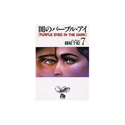 闇のパープル・アイ〔小学館文庫〕<7>(コミック文庫(女性)) [文庫]