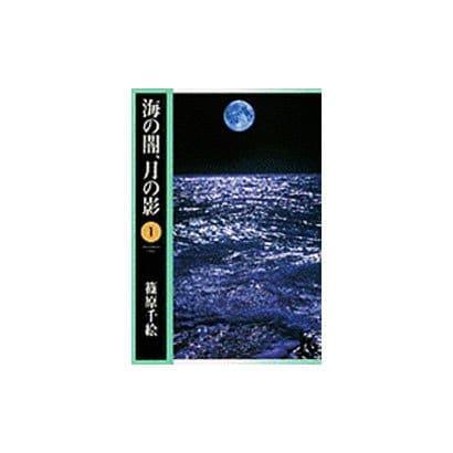 海の闇、月の影<1>(コミック文庫(女性)) [文庫]