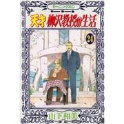 天才柳沢教授の生活 24(モーニングKC) [コミック]