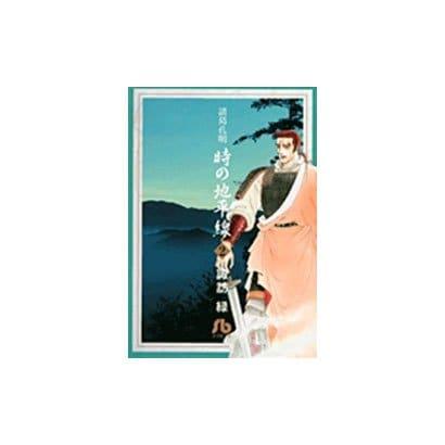諸葛孔明 時の地平線〔小学館文庫〕<2>(コミック文庫(女性)) [文庫]
