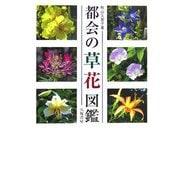 都会の草花図鑑 [図鑑]