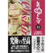 美味しんぼ〔小学館文庫〕<12>(コミック文庫(青年)) [文庫]