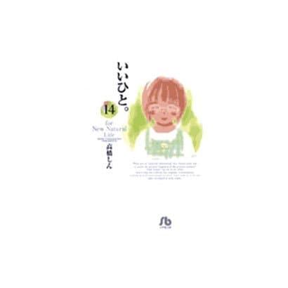 いいひと。<14>(コミック文庫(青年)) [文庫]