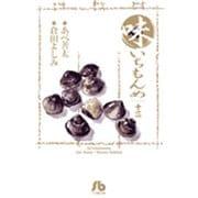 味いちもんめ<13>(コミック文庫(青年)) [文庫]