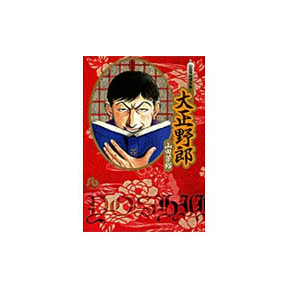 大正野郎-山田芳裕傑作集  1(コミック文庫(青年)) [文庫]