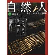 自然人 No.10(2006秋)-季刊 [ムックその他]