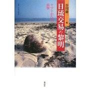 日琉交易の黎明―ヤマトからの衝撃(叢書・文化学の越境) [単行本]