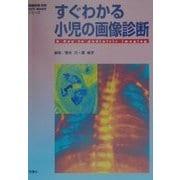 すぐわかる小児の画像診断(KEY BOOKシリーズ) [単行本]