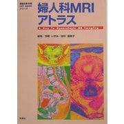 婦人科MRIアトラス(『画像診断』別冊KEY BOOKシリーズ) [単行本]