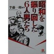 「昭和」を振り回した6人の男たち(小学館文庫) [文庫]