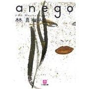anego(小学館文庫) [文庫]