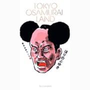 東京お侍ランド 1(ビッグコミックススペシャル) [コミック]