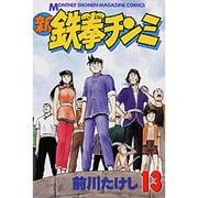 新鉄拳チンミ 13(月刊マガジンコミックス) [コミック]
