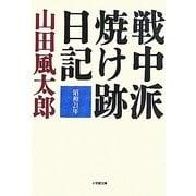 戦中派焼け跡日記(小学館文庫) [文庫]
