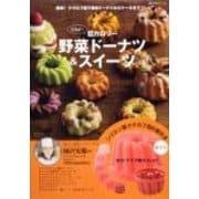 低カロリー(22kcal~)野菜ドーナツ&スイーツ-簡単!クゴロフ型で焼きドーナツからケーキまで!! パティスリーポタジエ/柿沢安耶(角川SSCムック) [ムックその他]