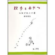散歩とおやつ―つれづれノート〈8〉(角川文庫) [文庫]
