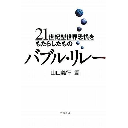 バブル・リレー―21世紀型世界恐慌をもたらしたもの [単行本]