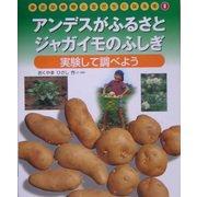 アンデスがふるさと・ジャガイモのふしぎ―実験して調べよう(身近な植物と友だちになる本〈6〉) [全集叢書]