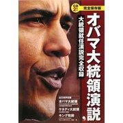 オバマ大統領演説―大統領就任演説完全収録 完全保存版 [単行本]