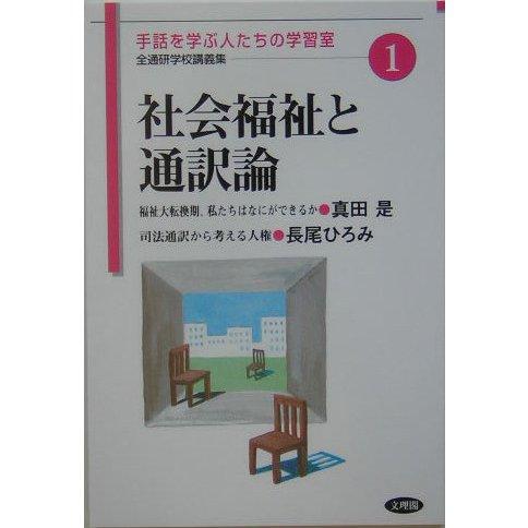 社会福祉と通訳論(手話を学ぶ人たちの学習室 全通研学校講義集〈1〉) [単行本]