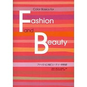 ファッション&ビューティーの色彩 [単行本]