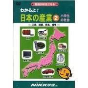 わかるよ!日本の産業 2[DVD]-勉強が好きになる