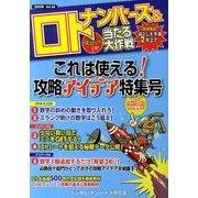 ナンバーズ&ロトズバリ!!当たる大作戦 Vol.58 [単行本]