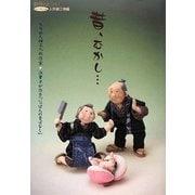昔、むかし…―ちりめん細工人形作家浜肇子が作る「にっぽんの昔ばなし」(創作のヒント!レッスン〈4〉―人形細工物編) [単行本]