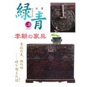 緑青 Vol.8-骨董